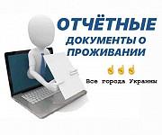 Отчетные документы о проживании Кропивницький