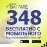 Такси в Киеве Авангард Київ