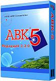 АВК 5 Версия 3.3.3. Удаленная установка через TeamViewer Київ