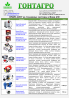 Мобильные АЗС, насос для топлива, мобильная заправка и комплектующие Харків