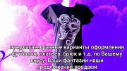 мода, стиль, одежда, футболки со стразами Токмак