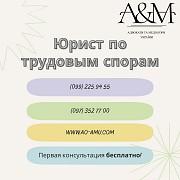 Юридическая помощь в трудовых спорах Харків