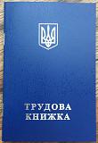 Трудовая книжка медицинская Одеса