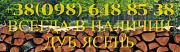 Дрова. Харьков и область (Чугуев, Люботин, Мерефа, Песочин, Рогань, Циркуны и др.) Харків