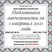 Сдача отчетности за 1 квартал 2021 года, бухгалтер Харьков Харків