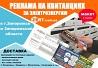Реклама на квитанциях в Запорожье и Запорожской области Запоріжжя