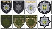 Шеврон Поліція общий Кокарда Поліція купить Шеврон Поліція Харків