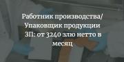 Работник производства/ Упаковщик продукции Чернігів