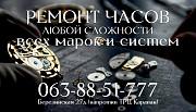 Ремонт часов в Днепре, Ремонт часов Украина Дніпро