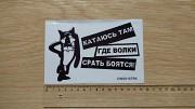 Наклейка на авто или мото Катаюсь там где волки с-рать боятся Київ