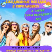 Однодневные поездки в Кирилловку! Енергодар
