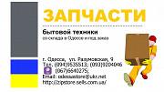 Запчасти бытовой техники со склада в Одессе и под заказ Одеса