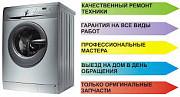 Ремонт стиральных машин в Полтаве Полтава