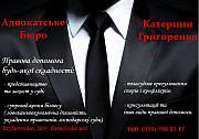 АДВОКАТ. Правова допомога Полтава