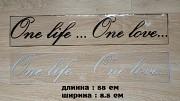 Наклейка на авто One Life...One Love -одна жизнь одна любовь Київ