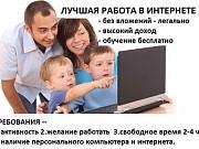 Работа в Интернет для мам в декрете Кропивницький