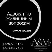 Консультации адвоката по жилищным вопросам Харків