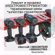 Ремонт и продажа Электроинструментов!