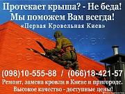 Кровельные работы ❖ Ремонт кровли, крыши ❖ Замена кровли ❖ Перекрыть крышу ❖ Утепление кровли, крыши Киев