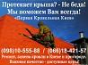 Кровельные работы ❖ Ремонт кровли, крыши ❖ Замена кровли ❖ Перекрыть крышу ❖ Утепление кровли, крыши Київ