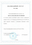 Енергетичний паспорт Київ