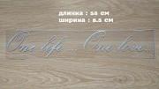 Наклейка на авто Одна жизнь одна любовь Белая светоотражающая Київ