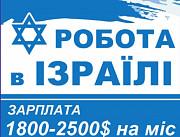 Робота Ізраїль Запоріжжя