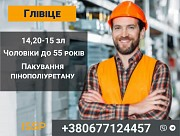 Робота чоловікам у Польщі Житомир