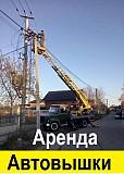 Аренда Автовышки Киев. СДАМ в аренду АВТОВЫШКУ с высотой подъема 17м Киев