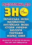 Підготовка до ЗНО-2022 в ЦР ДІАЛОГ, Дніпро Дніпро