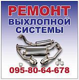 Ремонт Выхлопной системы переделка катализатора Херсон