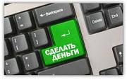 Крупный интернет-магазин приглашает на работу сотрудников Краматорск