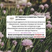 Бесплатная правовая помощь пенсионерам Харьков и область Харків