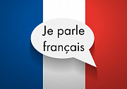 Репетитор французского языка. Суми