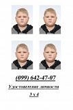 Фото на документы Бердянськ