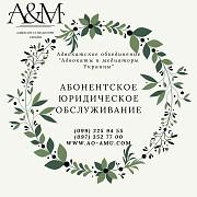 Комплексное юридическое обслуживание бизнеса Харків