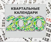 Изготовление календарей. Быстро и дешево. Крукглосуточно. Индивидуальный и массовый заказ Київ