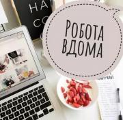 Праця онлайн , почни заробляти з дому вже сьогодні Кам'янець-Подільський