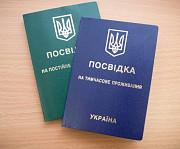 Вид на жительство в Украине! Миколаїв