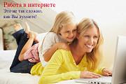 Работа мамам в декрете, домохозяйкам Дніпро