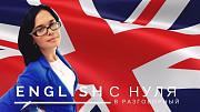 Изучение английского языка с личным репетитором Киев