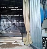 Пошив брезентовых штор технических Одеса