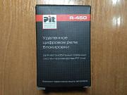 Цифровое реле блокировки PIT R-450 Запоріжжя