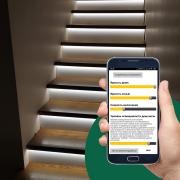 Автоматична підсвітка сходів з Bluetooth управлінням Львів