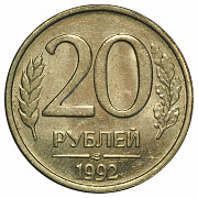 Монета ценная 20 рублей 1992 года (Не Магнитная) Шепетівка