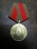 Юбилейная медаль 60 лет Победы в Великой Отечественной войне. Миколаїв