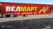Наружная реклама.объемные буквы. вывески. лайт-боксы в Николаеве Миколаїв