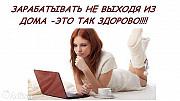 Секретарь-консультант на дому - для женщин Львов