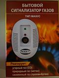 Сигнализатор газа MAXI/C и TDG/C (Польша) Харків