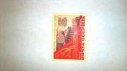 Почтовая марка СССР 1982 год 60 лет СССР Харків